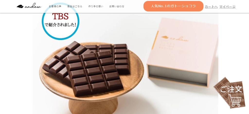 完全栄養食 andew チョコレート