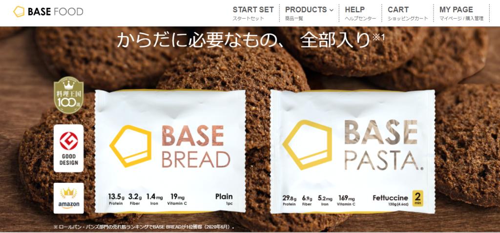 完全栄養食 BASE FOOD パン パスタ