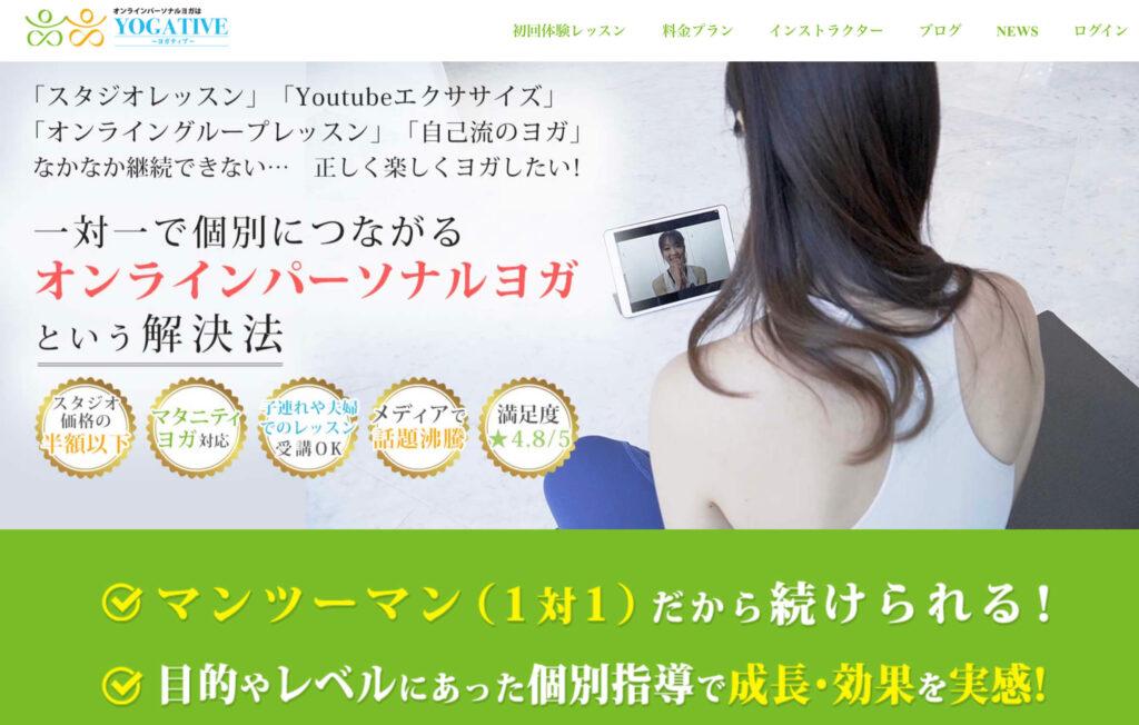 オンラインマンツーマンヨガ  ヨガティブのホームページ