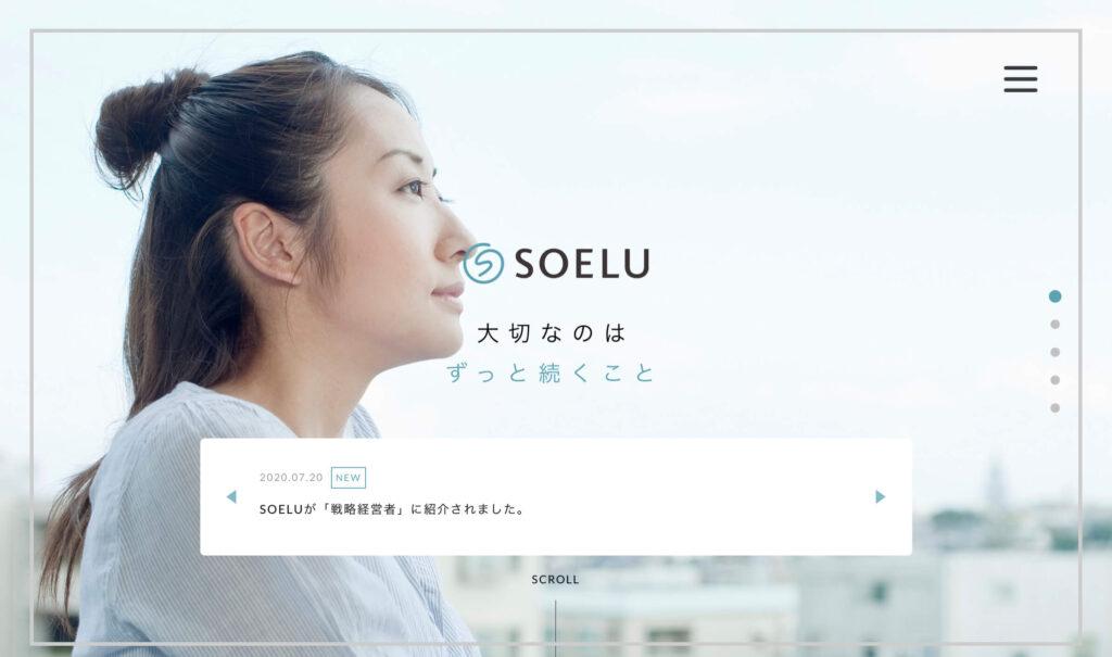 株式会社SOELUのHP